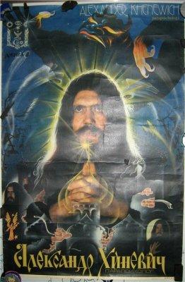 Правда ли что инглинги - секта